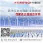 北京风光互补移动电力检测,华通远航恶劣环境下稳定长期供电