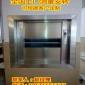诚善佳仁SJG 酒店饭店餐馆学校幼儿园单位食堂专用传菜电梯