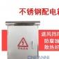厂家直销 不锈钢防水箱 监控设备箱 路灯配电箱300400160 可定