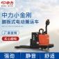 新品特卖 厂家直销 3.0-3.5吨踏板式电动搬运车 叉车 拖车